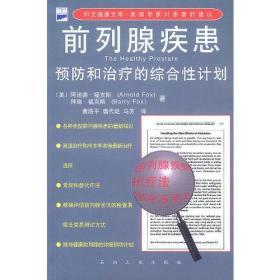 正版 前列腺疾患--预防和的综合性计划 福克斯 福克斯;黄路平 唐代屹 马芳 译 石油工业出版社