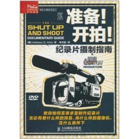 准备!开拍!:纪录片摄制指南