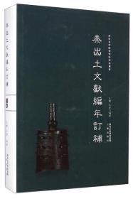秦出土文献编年订补