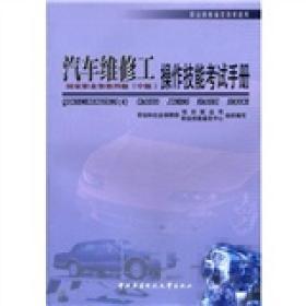 汽车维修工操作技能考试手册
