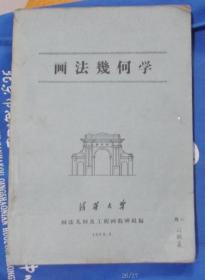 画法几何学  1963年清华大学