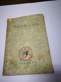 中国历史三字经(1964年版)