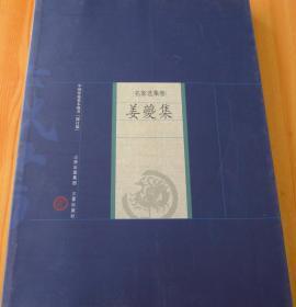 名家选集卷:姜夔集