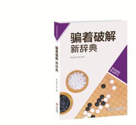 【正版】骗着破解新辞典 黄焰围棋工作室编译