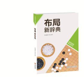 【正版】布局新辞典 黄焰围棋工作室编译