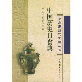 中国历史日食典——夏商周断代工程丛书
