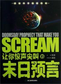SCREAM让你惊声尖叫的末日预言