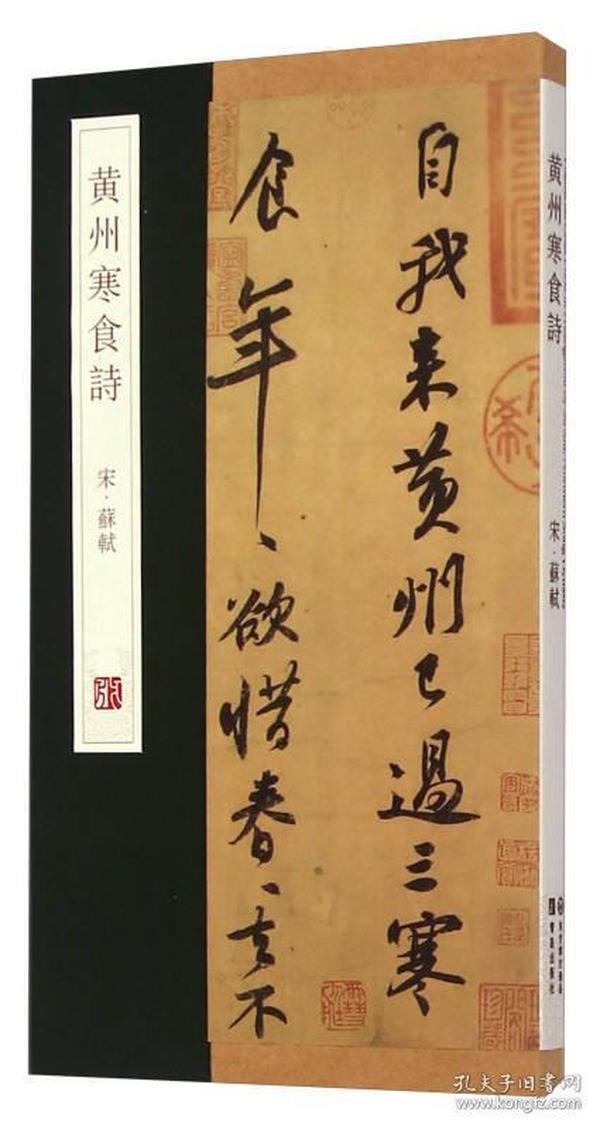 黄州寒食诗