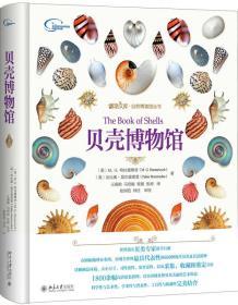 贝壳博物馆——全新正版京东快递部分地区包邮