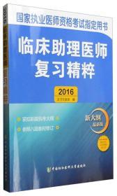 2016临床助理医师复习精粹 9787567904514 中国协和医科大学出版社