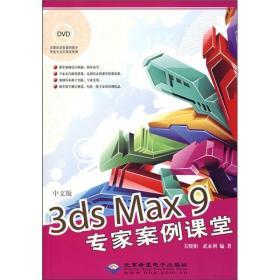 中文版3ds Max9专家案例课堂