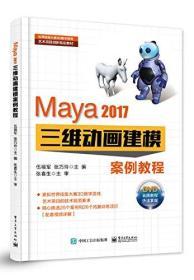 Maya 2017三维动画建模案例教程 伍福军  电子工业出版社 978