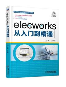 elecworks从入门到精通