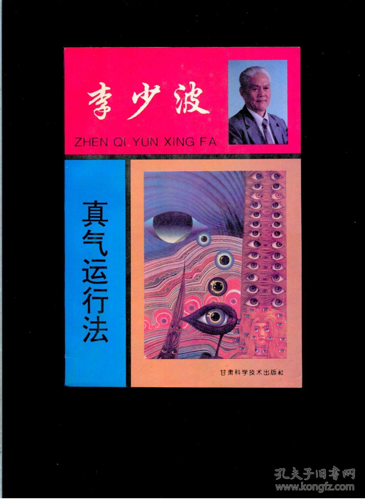 《李少波真气运行法》(32开平装)九五品