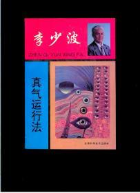 《李少波真气运行法》(32开平装)、九五品