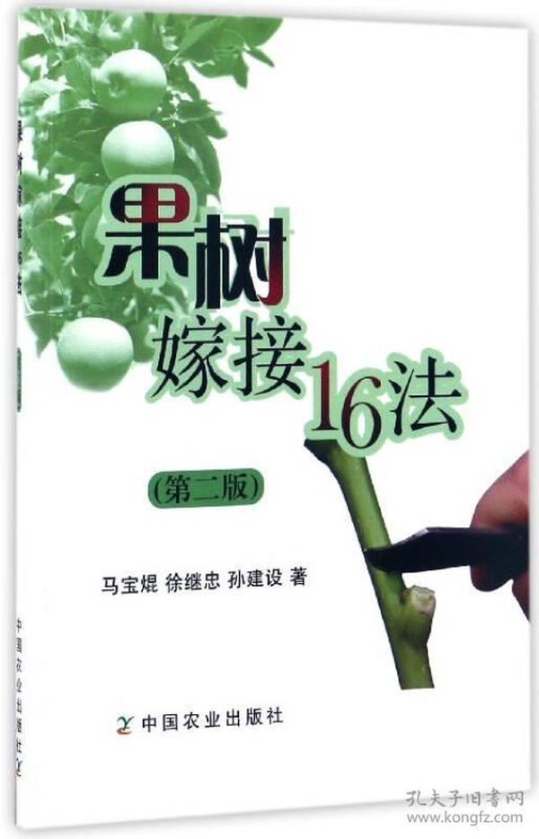 果树嫁接16法 第二版