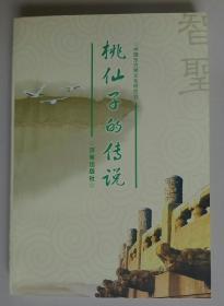 【2本合售】桃仙子的传说(再版)、东方朔民间传说
