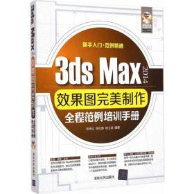 3ds Max 2014效果图完美制作全程范例培训手册 配光盘