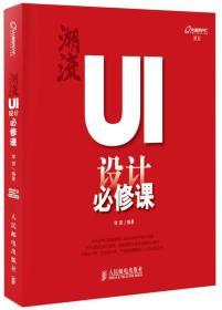 潮流:UI设计必修课