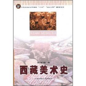 西藏美术史