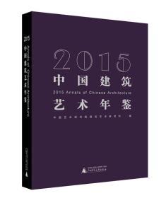 2015中国建筑艺术年鉴 专著 中国艺术研究院建筑艺术研究所编 2015 zhong guo jia
