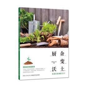 厨余变沃土——生活垃圾堆肥DIY