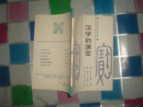 汉字的演变 (中国文化史知识丛书)89年1版1印1140册
