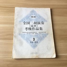 全国二胡演奏(业余)考级作品集:第三套.3.第七级-第八级