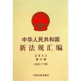 中华人民共和国新法规汇编(2011第6辑)(总第172辑)