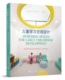 儿童学习空间设计  Designing Spaces for Early Childhood D