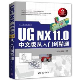 UG NX 11.0 中文版从入门到精通 CAX工程应用丛书 CAX应用联盟 清华大学出版社 9787302485384