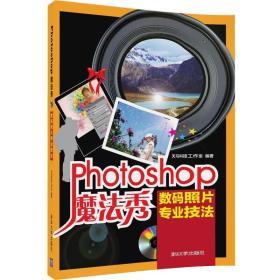 Photoshop魔法秀 数码照片专业技法(附光盘)