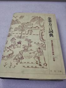 《金华方言词典》大缺本!江苏教育出版社 1996年1版1印 精装1册全 仅印1000