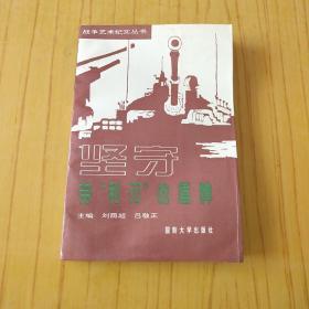战争艺术纪实丛书 坚守-带利刃的盾牌