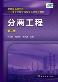 分离工程(叶庆国)(第二版)