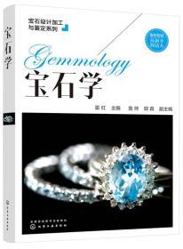 宝石设计加工与鉴定系列--宝石学