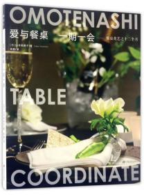 爱与餐桌一期一会