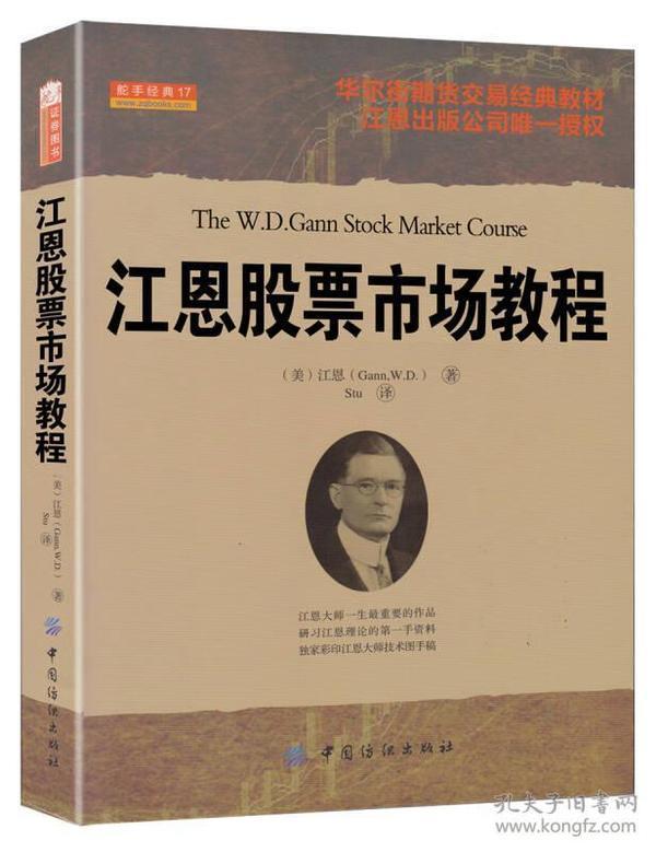 江恩股票市场教程