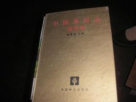 中国果树志 银杏卷