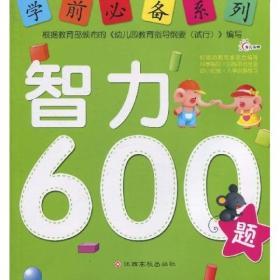 学前必备系列:智力600题