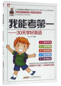 我能考第一30天学好英语