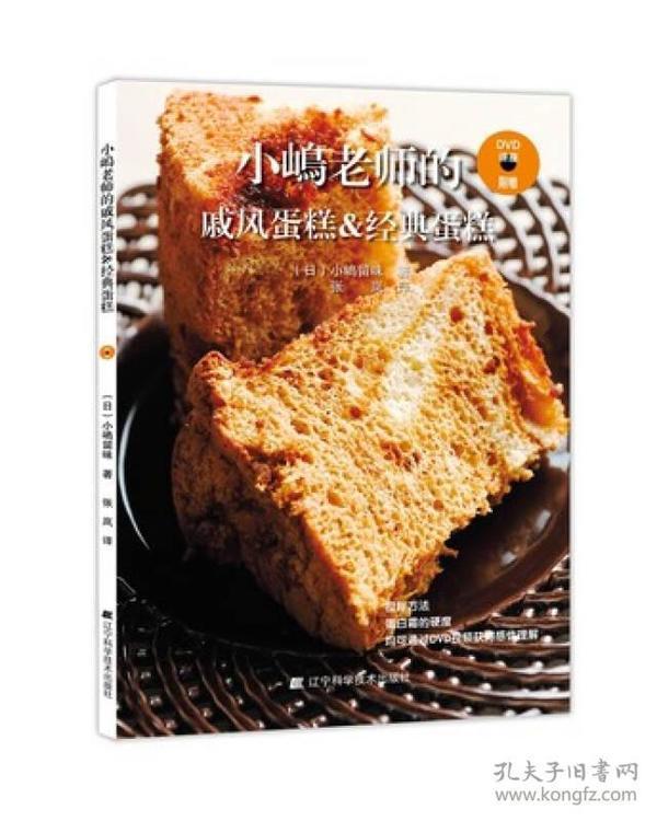 小嶋老师的戚风蛋糕及经典蛋糕