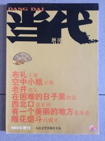 当代杂志2003年增刊(众多著名作家作品集结 内容丰富多彩)zwj