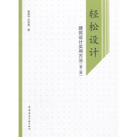 �p松�O�――建�B�O����用方法(第二版)
