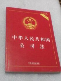 中华人民共和国公司法:实用版