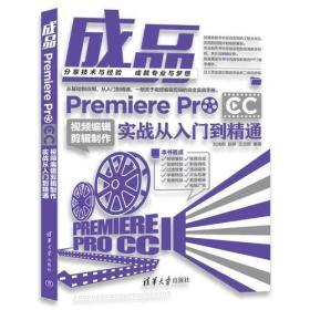 Premiere Pro CC视频编辑剪辑制作实战从入门到精通