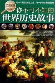 学生探索书系:你不可不知的世界历史故事(全新版)