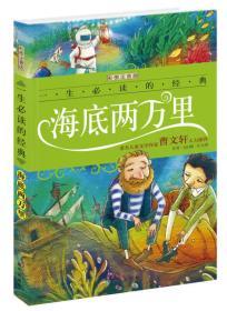 一生的经典:海底两万里 [法] 凡尔纳(Verne J.) 著;张玉 编