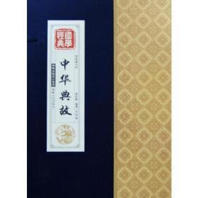 9787807199410-hs-国学经典:中华典故(全四册)