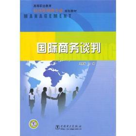 高等职业教育经济管理类专业规划教材:国际商务谈判